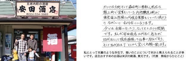 安田酒店様
